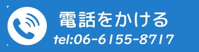 電話はこちら 06-6155-8717