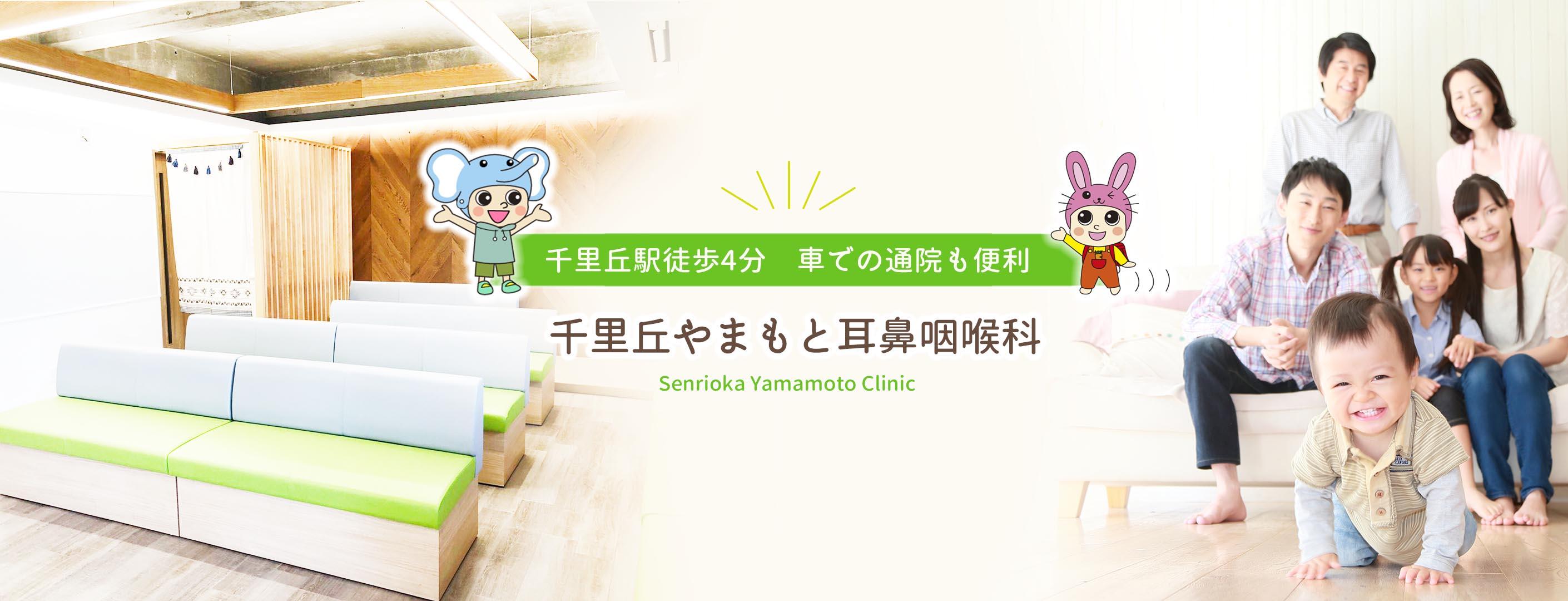 千里丘やまもと耳鼻咽喉科 2020年9月1日開院予定!